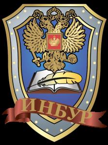 Лого ИНБУР