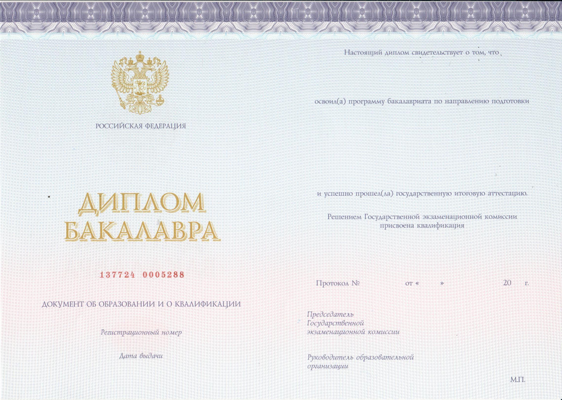 ИНСТИТУТ НАЦИОНАЛЬНОЙ БЕЗОПАСНОСТИ И УПРАВЛЕНИЯ РИСКАМИ  Российский диплом бакалавра государственного образца