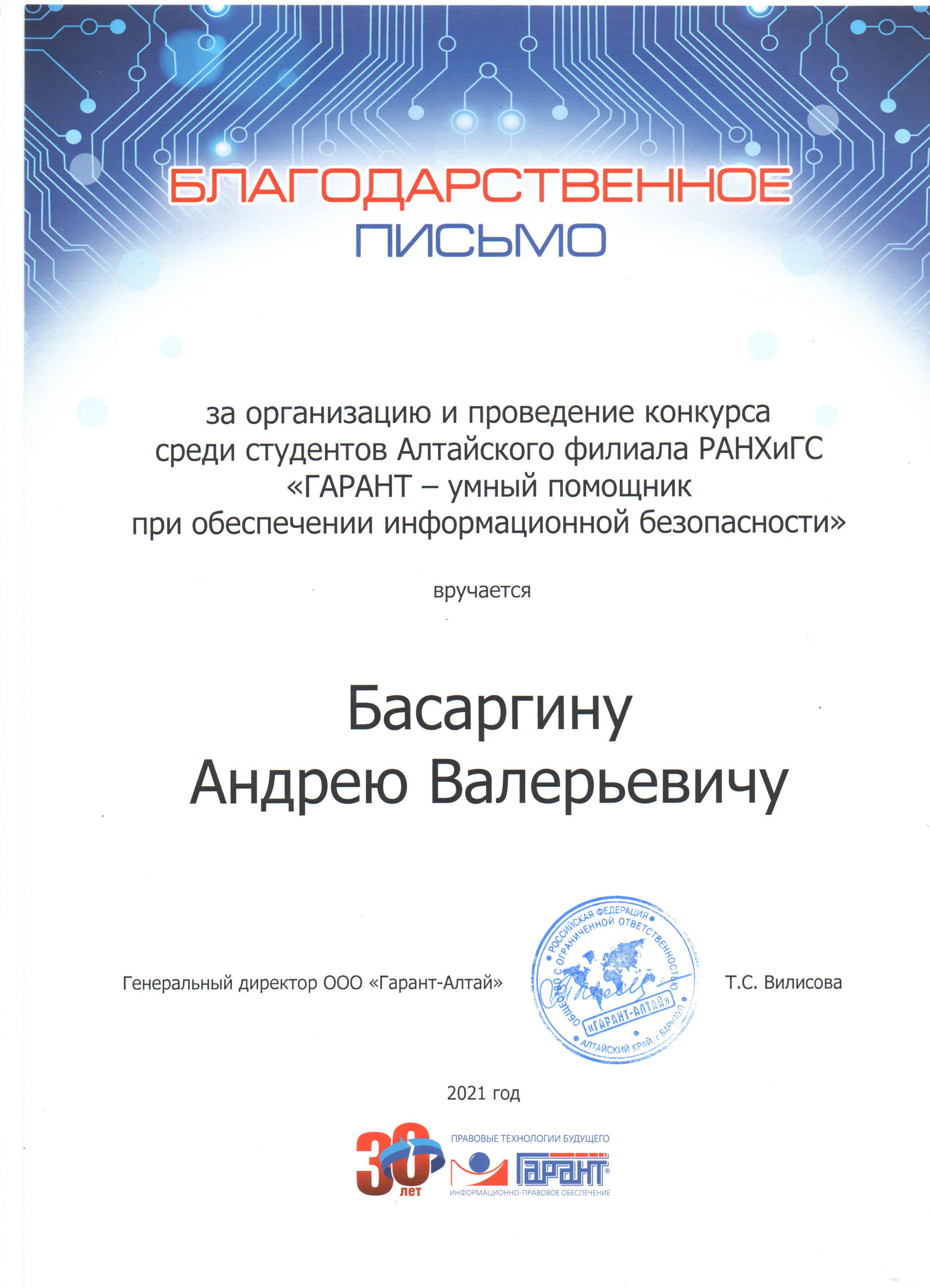 АВ Басаргин март 21